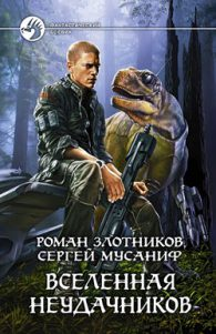 Сергей Мусаниф. Вселенная неудачников