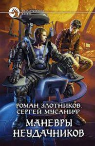 Сергей Мусаниф. Маневры неудачников