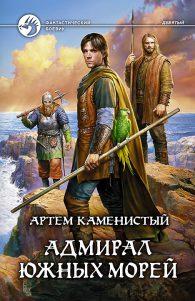 Артём Каменистый. Адмирал южных морей