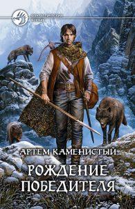 Артём Каменистый. Рождение победителя