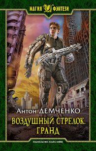 Антон Демченко. Воздушный стрелок. Гранд