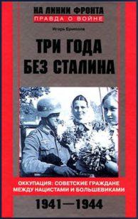Иванов. Три года без Сталина. Оккупация: советские граждане между нацистами и большевиками. 1941–1944