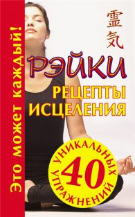 Мария Кановская. Рэйки. Рецепты исцеления