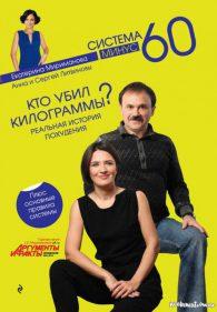 Анна и Сергей Литвиновы, Екатерина Мириманова. Кто убил килограммы? Реальная история похудения