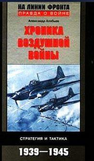 Иванов. Хроника воздушной войны