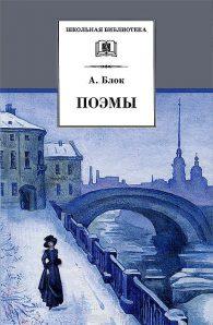 Александр Блок. Поэмы
