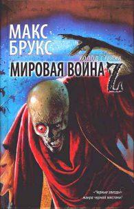 Макс Брукс. Мировая война Z