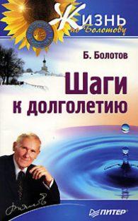Борис Болотов. Шаги к долголетию