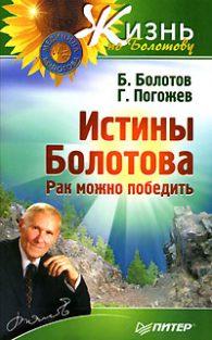 Борис Болотов. Истины Болотова. Рак можно победить