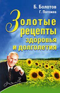 Борис Болотов. Золотые рецепты здоровья и долголетия
