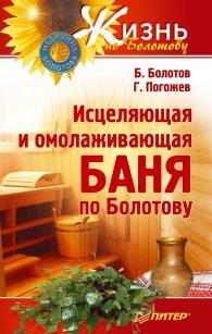 Борис Болотов. Исцеляющая и омолаживающая баня по Болотову