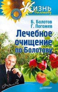 Борис Болотов. Лечебное очищение по Болотову