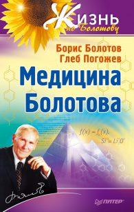 Борис Болотов. Медицина Болотова