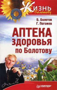 Борис Болотов. Аптека здоровья по Болотову