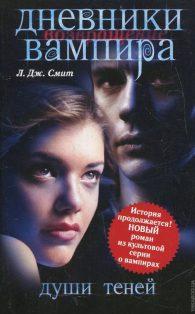 Лиза Джейн Смит. Дневники вампира: Возвращение. Души теней