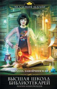 Милена Завойчинская. Высшая Школа Библиотекарей. Магия книгоходцев