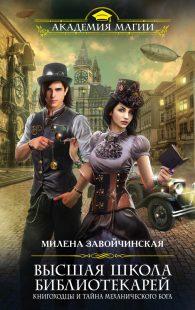 Милена Завойчинская. Высшая Школа Библиотекарей. Книгоходцы и тайна механического бога
