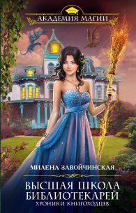 Милена Завойчинская. Высшая Школа Библиотекарей. Хроники книгоходцев