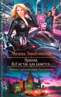 Милена Завойчинская. Иржина. Всё не так, как кажется…