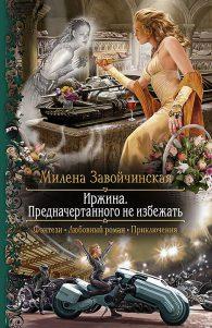 Милена Завойчинская. Иржина. Предначертанного не избежать