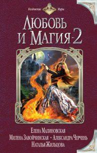 Наталья Жильцова, Елена Малиновская, Александра Черчень. Любовь и магия - 2 (сборник)