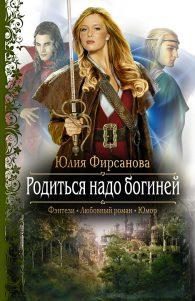 Юлия Фирсанова. Родиться надо богиней