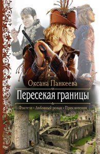 Оксана Панкеева. Пересекая границы