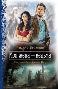 Андрей Белянин. Моя жена — ведьма