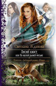 Светлана Жданова. Лисий хвост, или по наглой рыжей моське