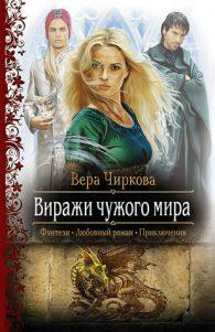 Вера Чиркова. Виражи чужого мира (Серпантин #1)