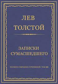 Лев Толстой. Записки сумасшедшего