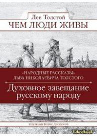 Лев Толстой. Чем люди живы