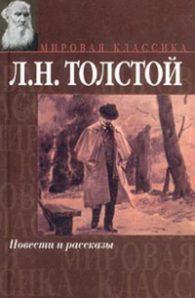 Лев Толстой. Три притчи
