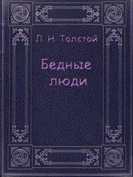 Лев Толстой. Бедные люди