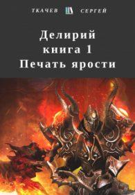Антон Емельянов, Сергей Ткачев. Делирий - Печать ярости