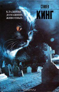 Стивен Эдвин Кинг. Кладбище домашних животных