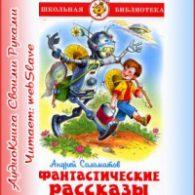 Андрей Саломатов. Фантастические рассказы