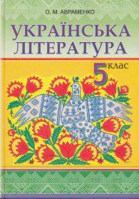 Олександр Авраменко. Українська література 5 клас