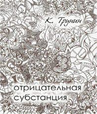 Константин Трунин. Отрицательная субстанция