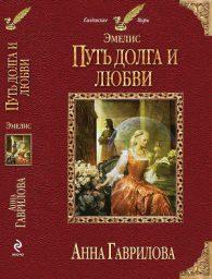 Анна Гаврилова. Путь долга и любви