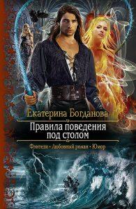 Екатерина Богданова. Правила поведения под столом