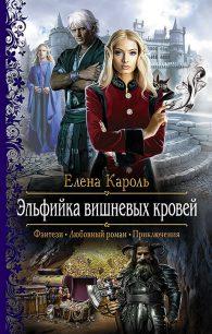 Елена Кароль. Эльфийка вишнёвых кровей