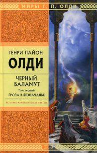 Генри Лайон Олди. Гроза в Безначалье