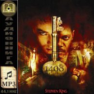 Стивен Кинг. 1408 (аудиокнига)