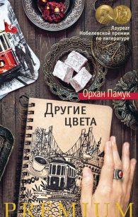 Орхан Памук. Другие цвета