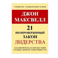 Джон Максвелл. 21 неопровержимый закон лидерства