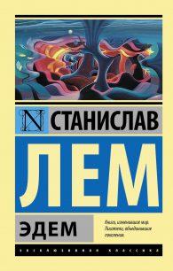 Станислав Лем. Эдем