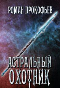 Роман Прокофьев. Астральный охотник