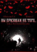 Тимур Айтбаев. Вы призвали не того... Книга 1