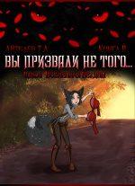 Тимур Айтбаев. Вы призвали не того... Книга 2